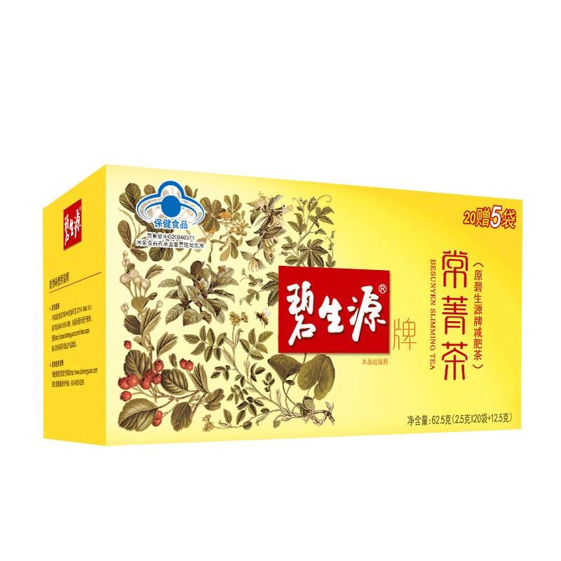 碧生源 碧生源牌常菁茶 2.5g*25袋
