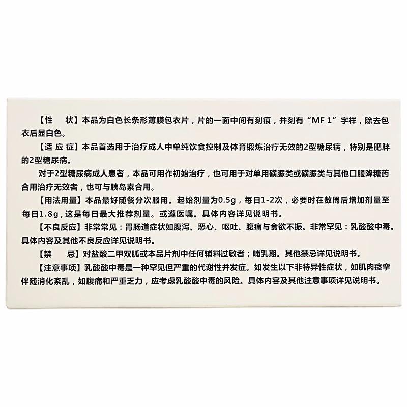 艾华 迪化唐锭 盐酸二甲双胍片 0.5g*30片/薄膜衣/盒