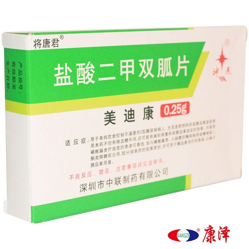 中联 神光 将唐君 美迪康 盐酸二甲双胍片 0.25g*24片/盒