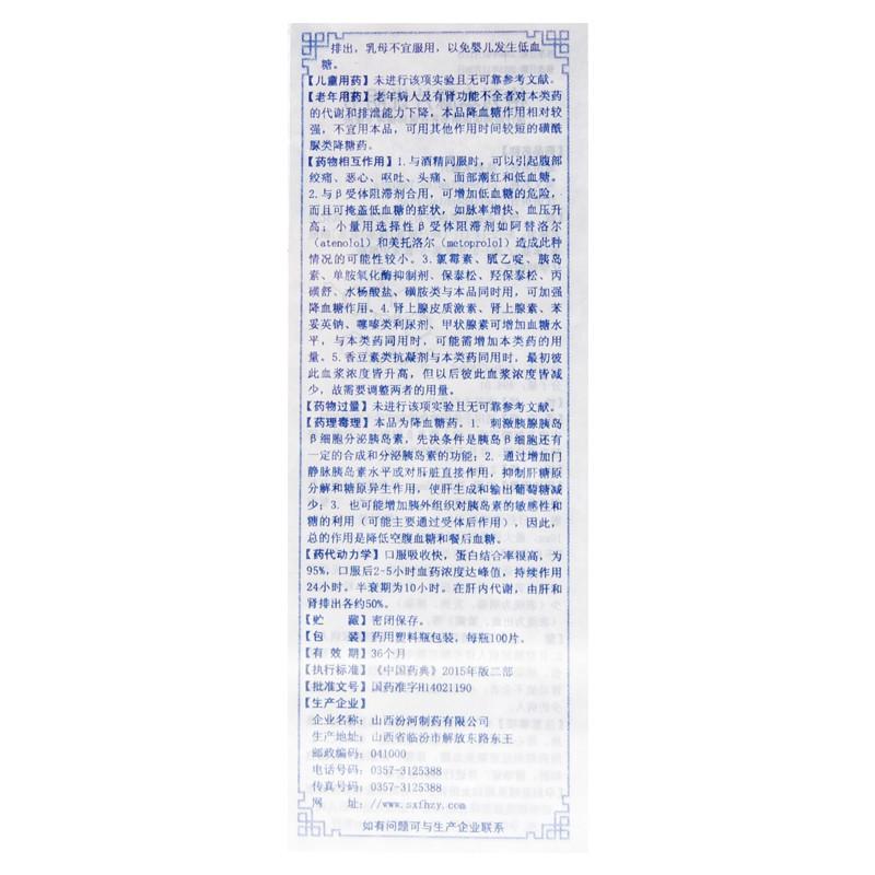 汾河 格列本脲片 2.5mg*100片