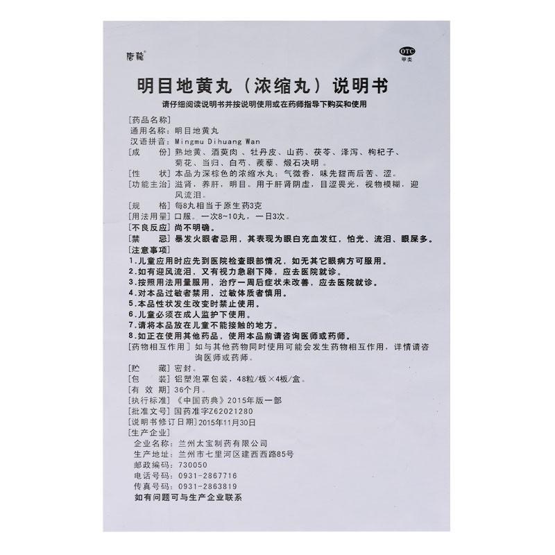 唐龙 明目地黄丸(浓缩型) 48粒*4板