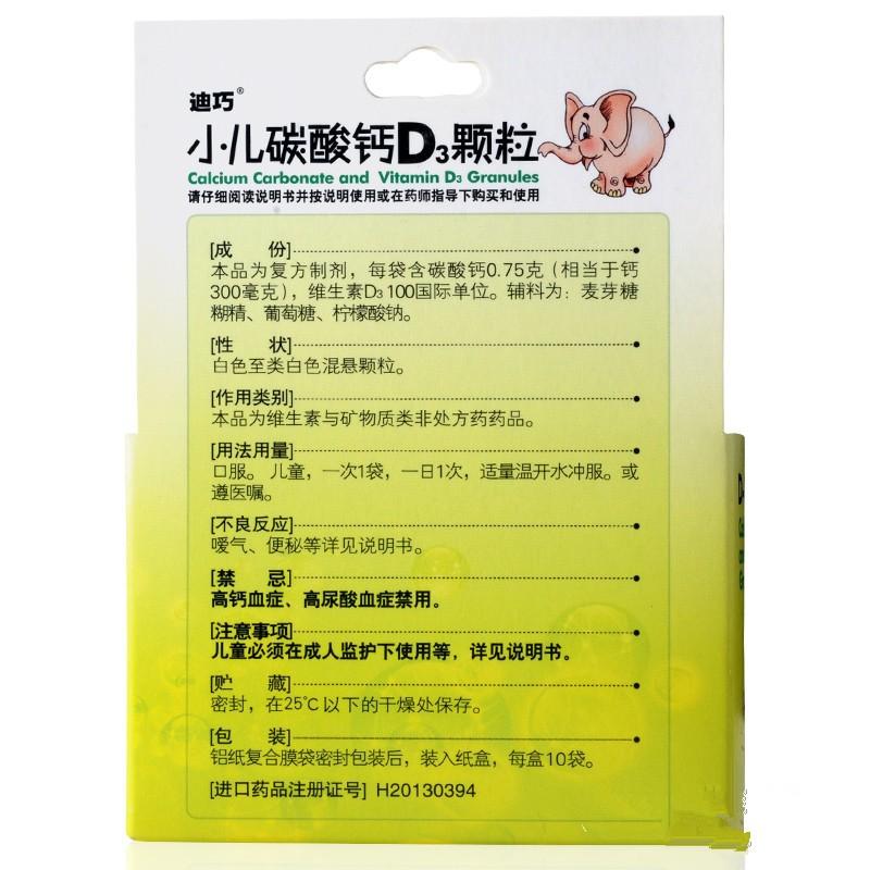 迪巧 小儿碳酸钙D3颗粒 10袋