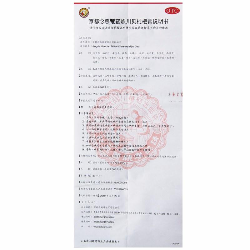 香港 京都念慈菴 蜜炼川贝枇杷膏 300ml