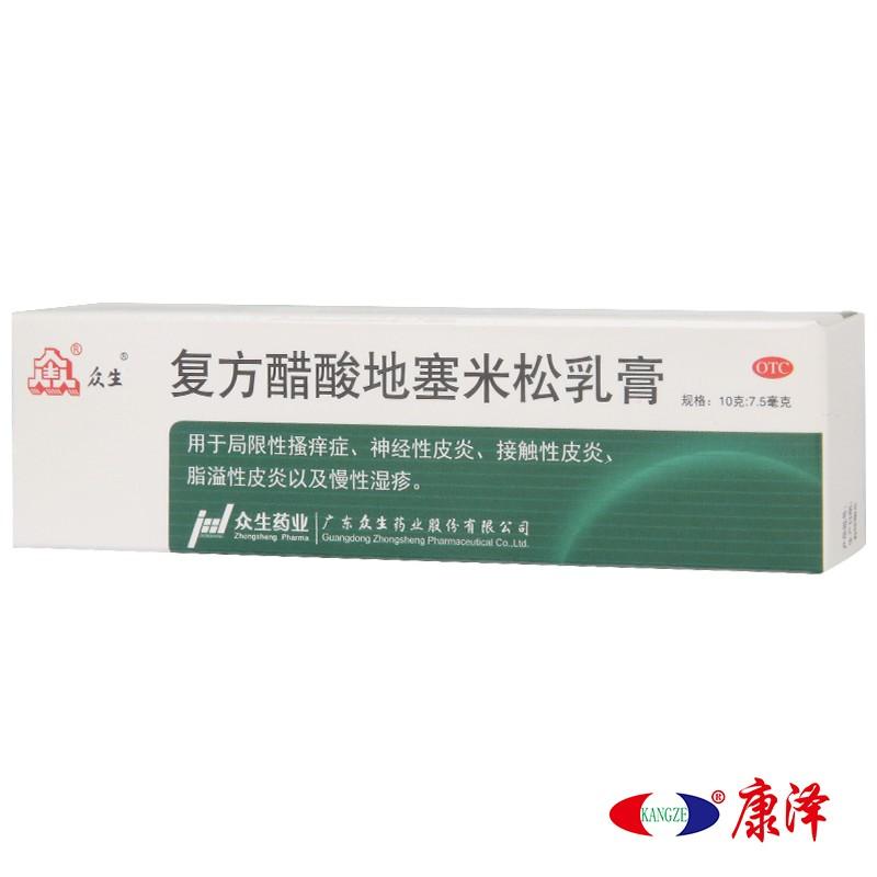 众生 复方醋酸地塞米松乳膏 10g/支