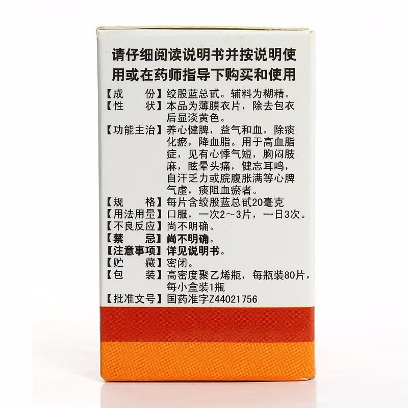 百世康 绞股蓝总甙片 20mg*80片(薄膜衣片)
