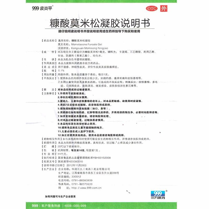 999 糠酸莫米松凝胶 10g(0.1%)