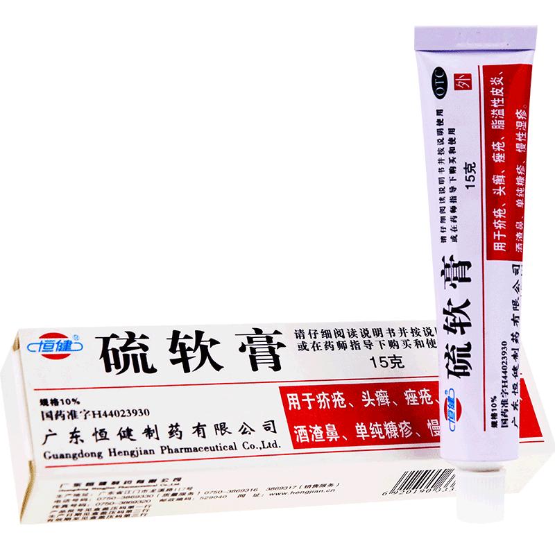 恒健 硫软膏 15g