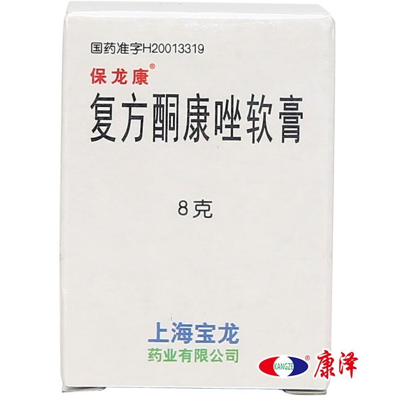 保龙康 复方酮康唑软膏 8g/盒