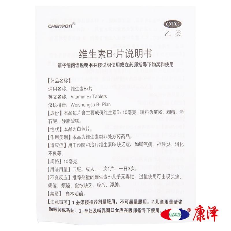 信谊 维生素B1片 10mg*100片