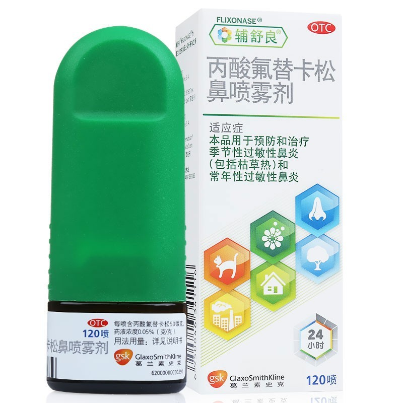 辅舒良 丙酸氟替卡松鼻喷雾剂 50ug*120喷 Glaxo呼吸科