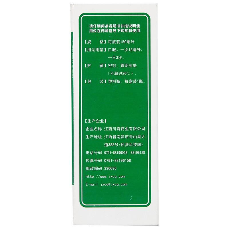 川奇万寿宫 强力枇杷露 150ml