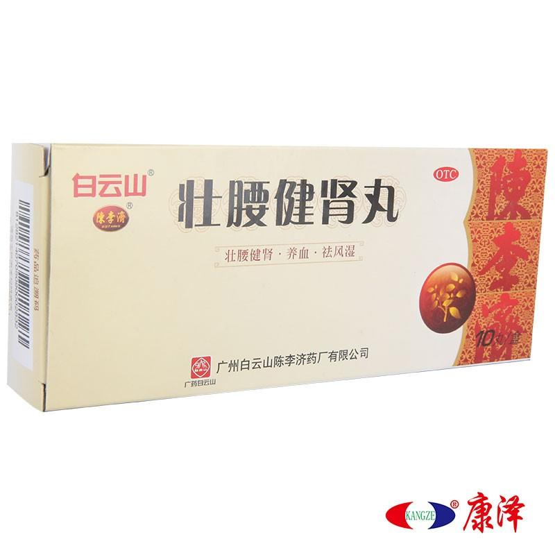 陈李济 壮腰健肾丸 5.6g*10丸