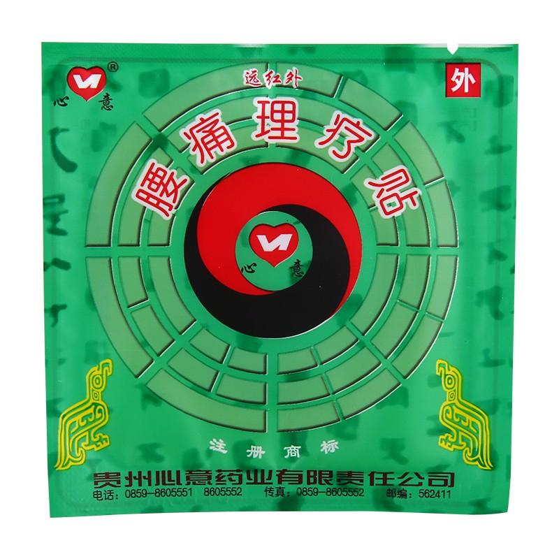 心意 腰痛理疗贴 4贴(70mm*70mm)