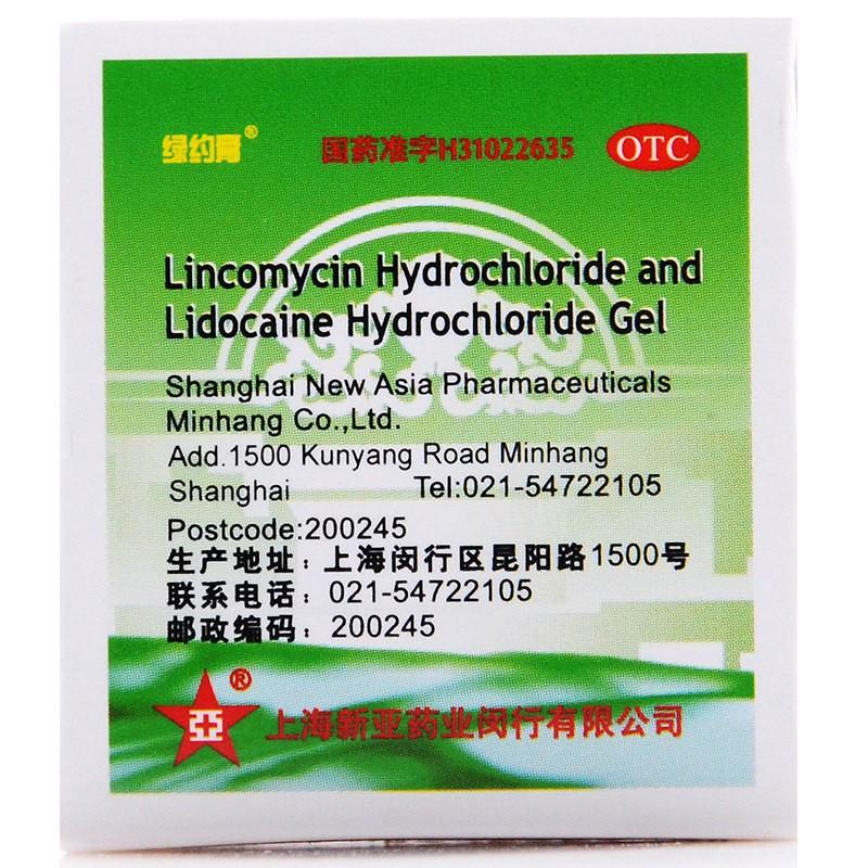 新亚 绿约膏 林可霉素利多卡因凝胶 15g(绿药膏)