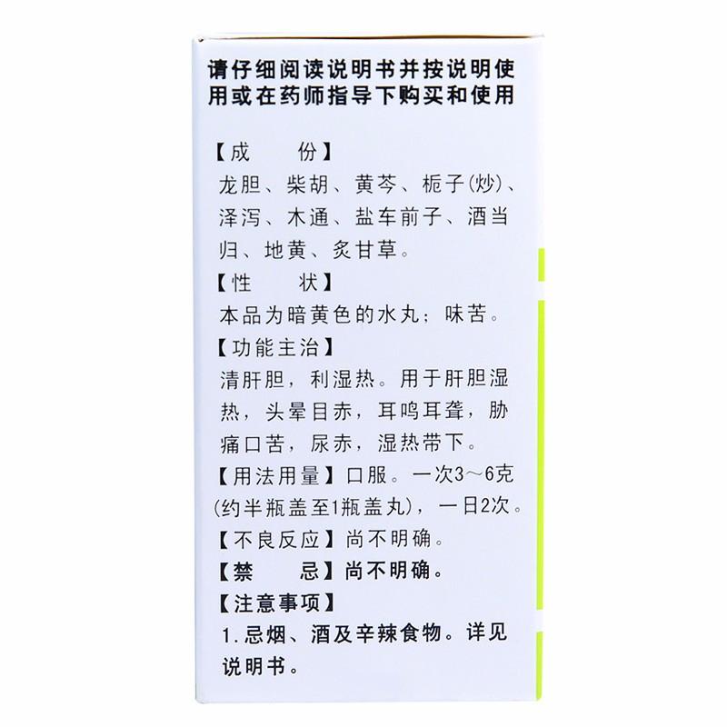 花城 龙胆泻肝丸 60g