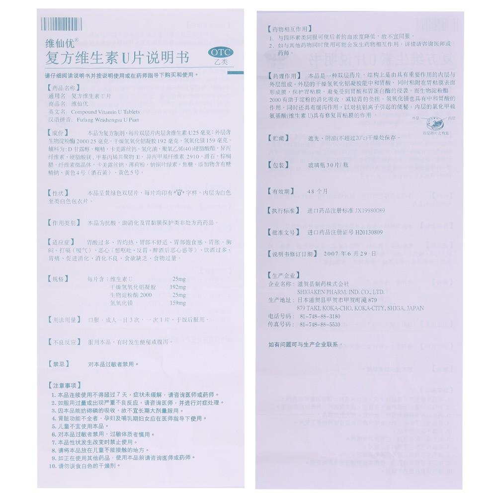 维仙优 复方维生素U片 30片