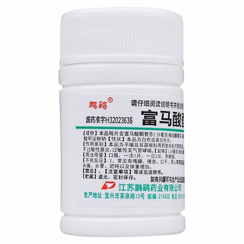 鹏鹞 富马酸酮替芬片 1mg*60片