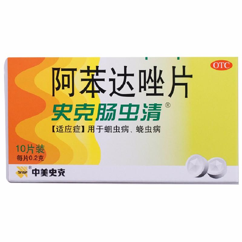 史克肠虫清 阿苯达唑片 0.2g*10片