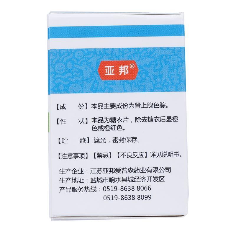 亚邦 肾上腺色腙片 2.5mg*100片