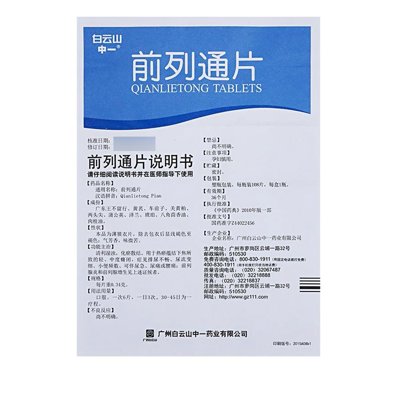 白云山中一 前列通片 0.34g*108片/薄膜衣/盒