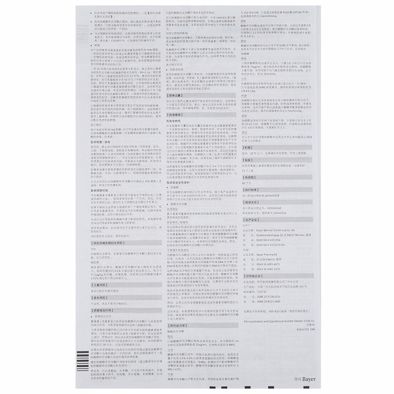 达英-35 炔雌醇环丙孕酮片 2mg/0.035mg*21片