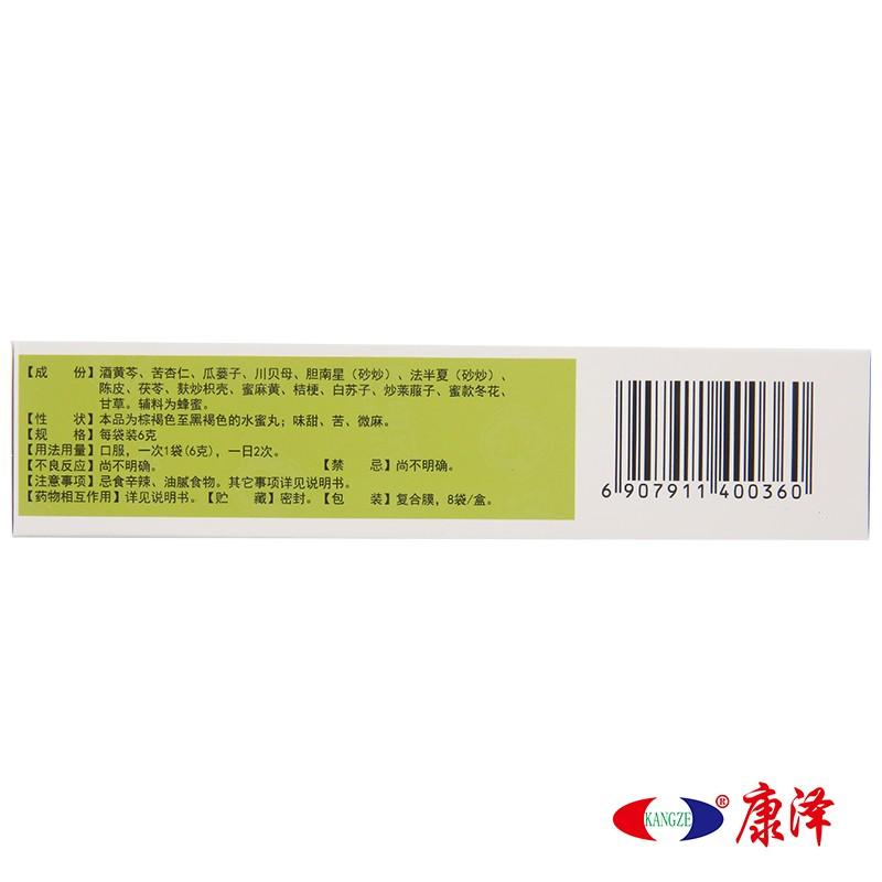 昆中药 清肺化痰丸(水蜜丸) 6g*8袋
