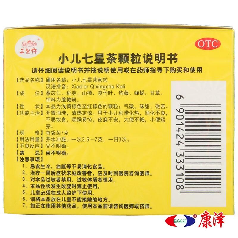 王老吉 三公仔 小儿七星茶颗粒 7g*10袋/盒