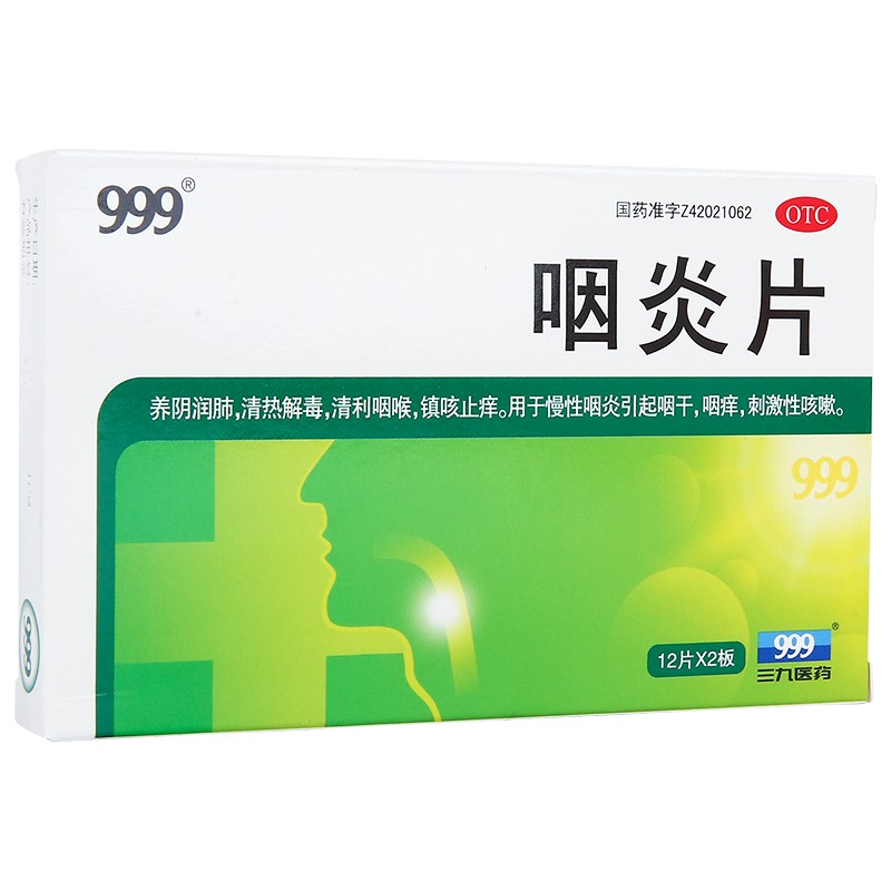 999三九 咽炎片 0.25g*12s*2板