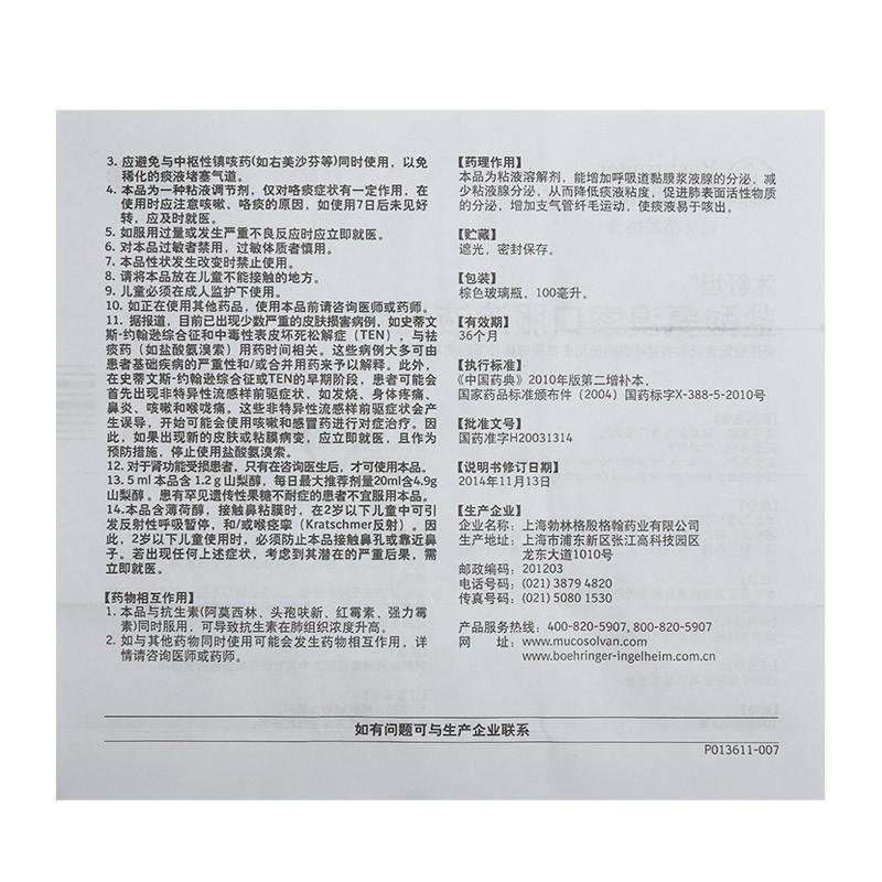 沐舒坦 盐酸氨溴索口服溶液 100ml:0.6g 上海勃林格殷格翰