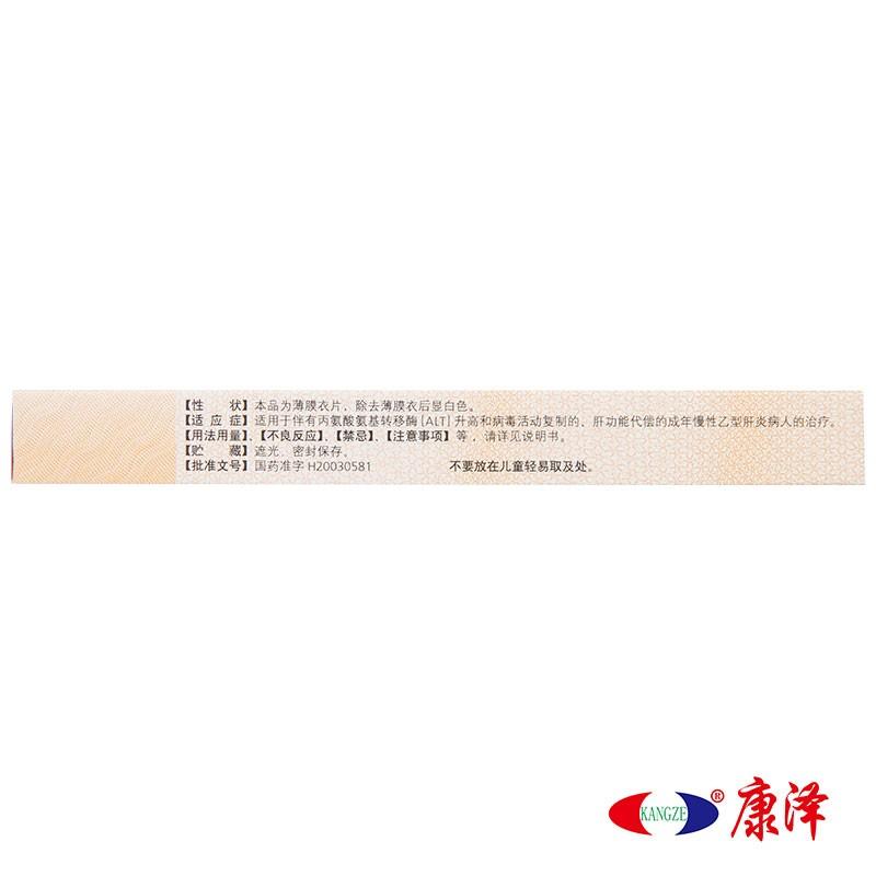 吉斯凯 贺普丁 拉米夫定片 0.1g*14片*1板(薄膜衣)/盒