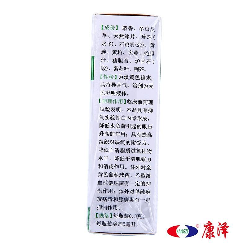 卢隆平 麝珠明目滴眼液 0.3g:5ml