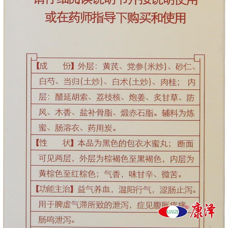 白云山陈李济 补脾益肠丸 130g