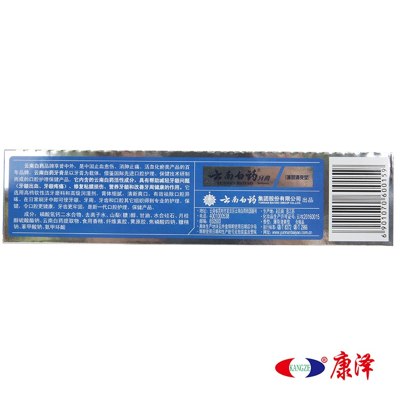 云南白药牙膏(薄荷清爽型) 100g/支