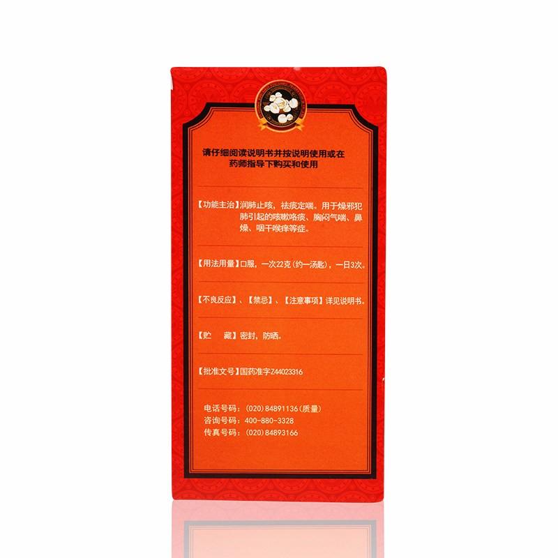 白云山潘高寿 蛇胆川贝枇杷膏 138g(100ml)