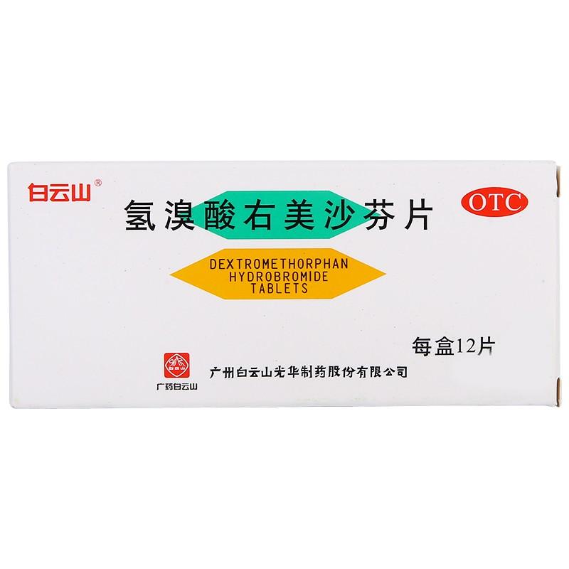 白云山 氢溴酸右美沙芬片 15mg*12片