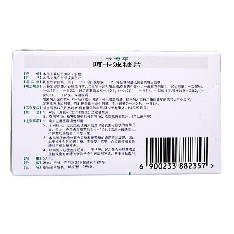 中美华东卡博平 阿卡波糖片 50mg*30片/盒