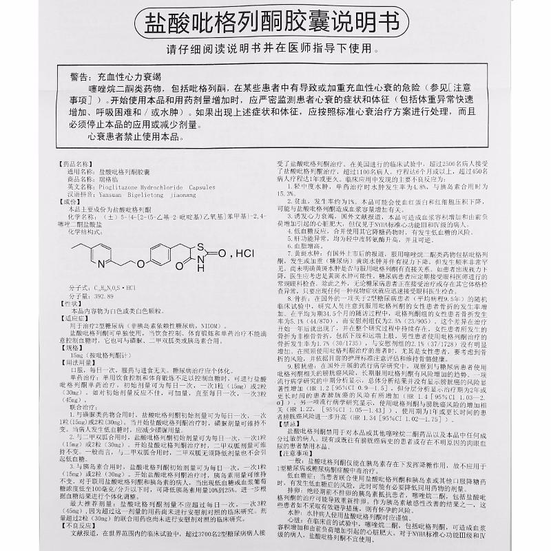 罗特药 瑞格临 盐酸吡格列酮胶囊 15mg*7粒/盒