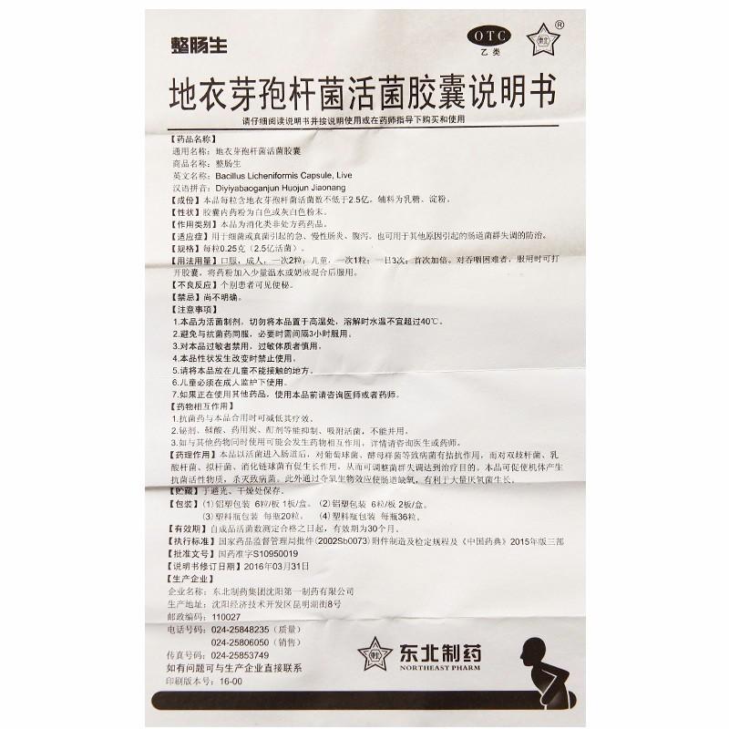 整肠生 地衣芽孢杆菌活菌胶囊 0.25g*12粒