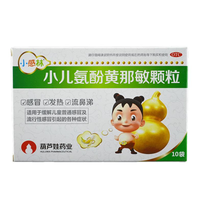 葫芦娃 小感林 小儿氨酚黄那敏颗粒 5克*10袋