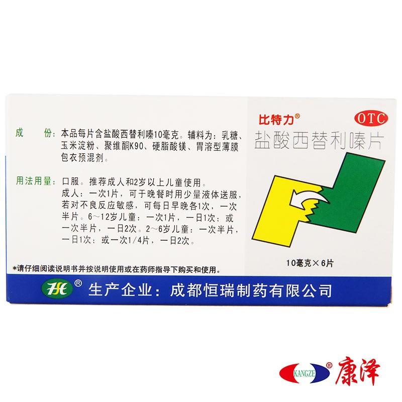 恒瑞 比特力 盐酸西替利嗪片 10mg*6片/盒