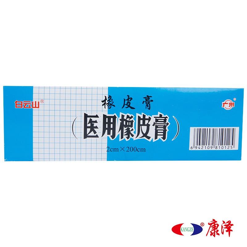 白云山 医用橡皮膏(大胶布粒) 2cmx200cm/卷