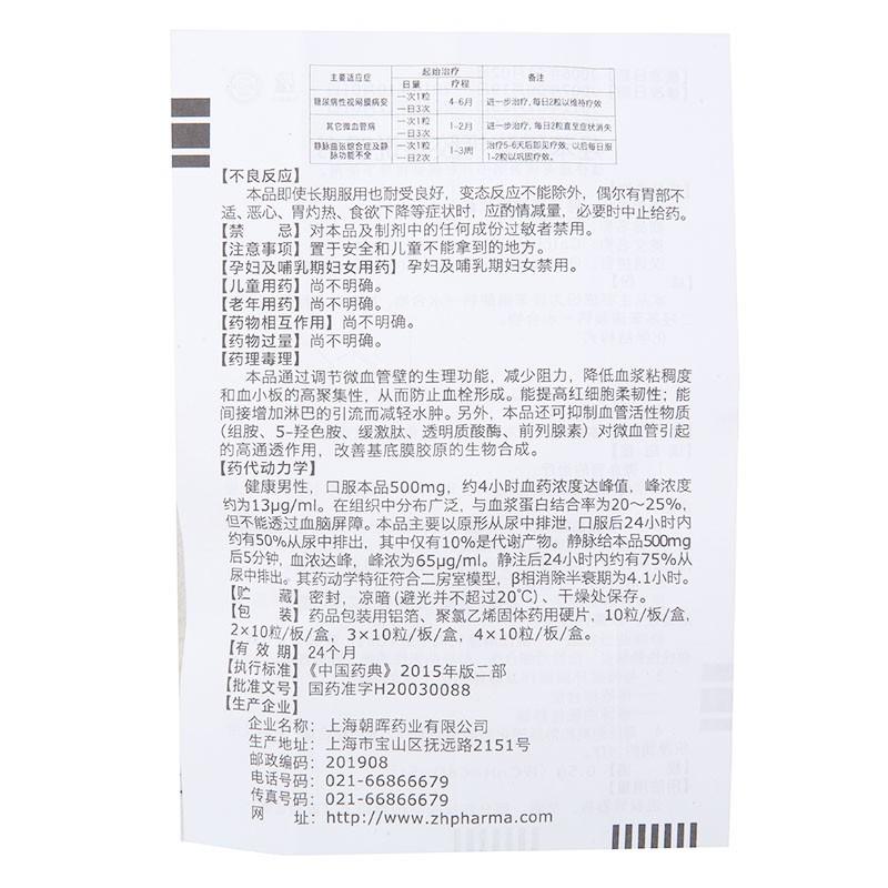 可元 羟苯磺酸钙胶囊 0.5g*20粒