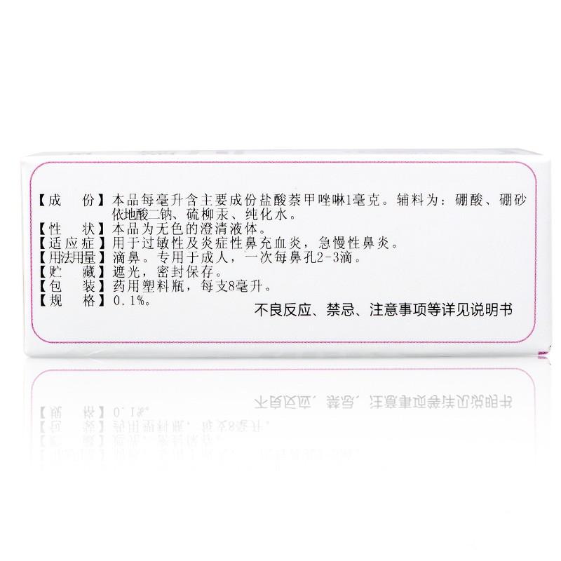 三益 盐酸萘甲唑啉滴鼻液 0.1%:8ml