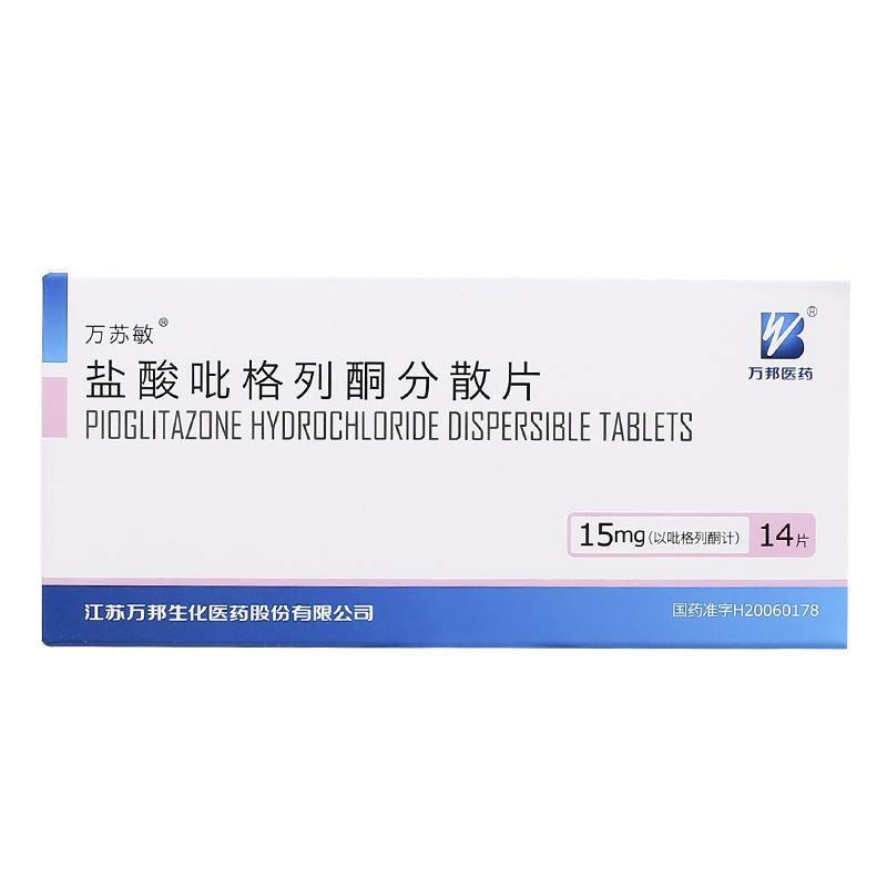 万苏敏 盐酸吡格列酮分散片 15mg(以吡格列酮计)*14片