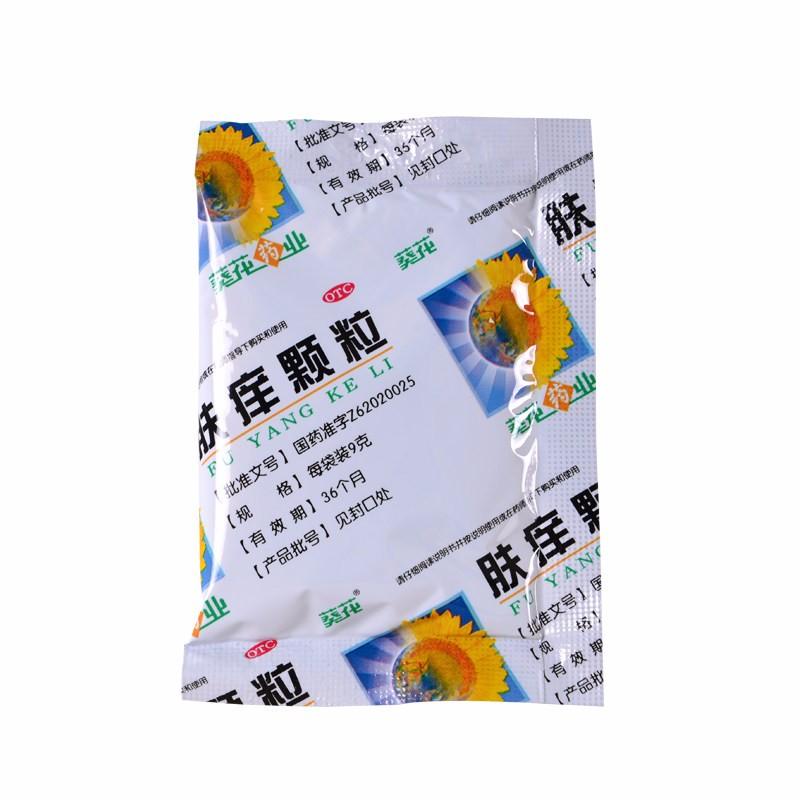 葵花 肤痒颗粒 9g*9袋