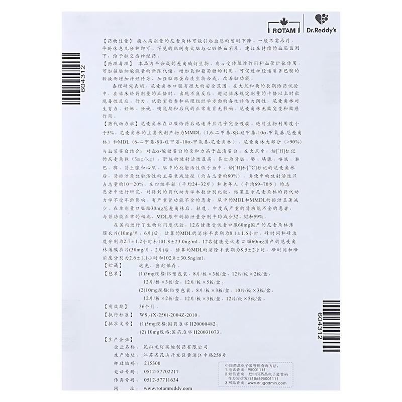 龙灯瑞迪 乐喜林 尼麦角林片 5mg*24片/盒