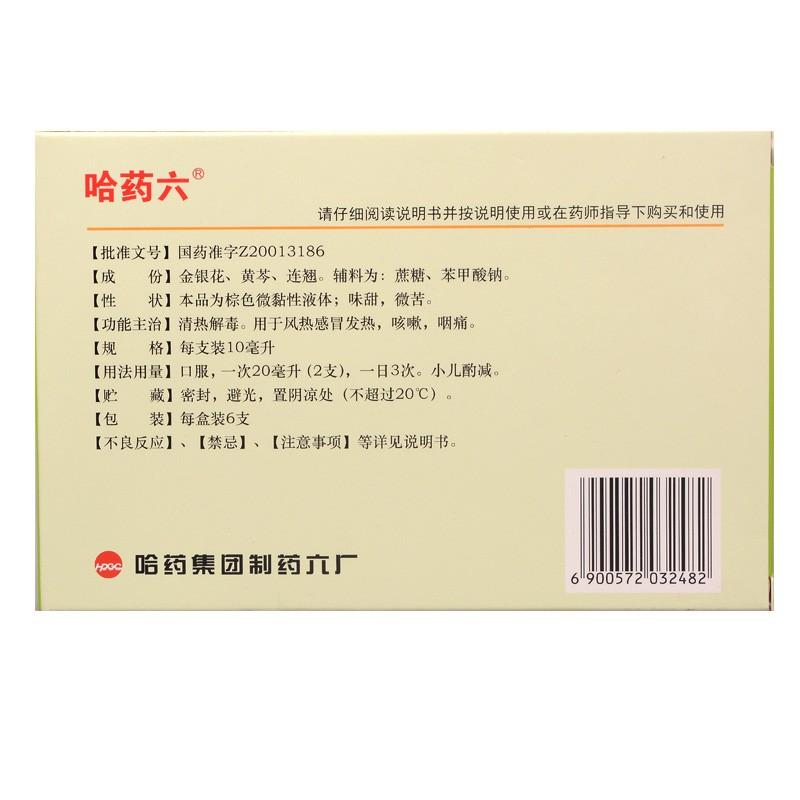 (需登记,仅限门店自提)哈药 双黄连糖浆 10ml*6支