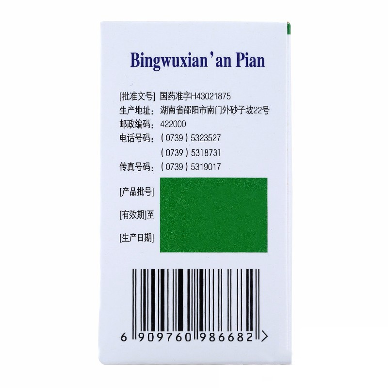 宝庆 丙戊酰胺片 0.2g*60片