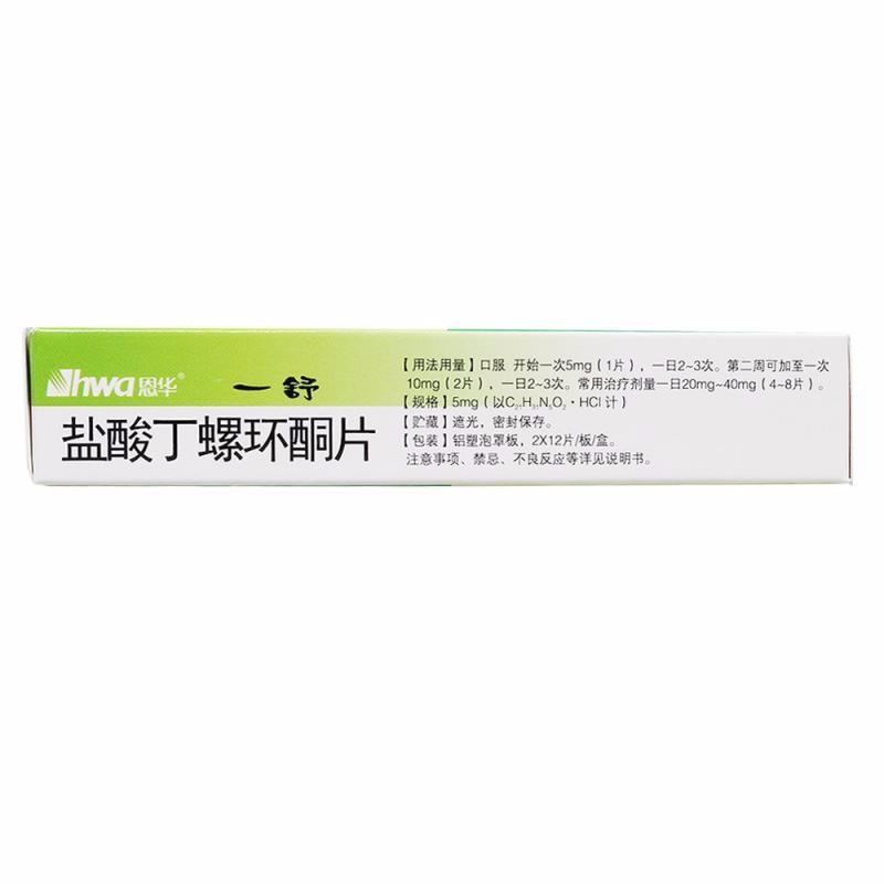 恩华 一舒 盐酸丁螺环酮片 5mg*12片*2板/盒