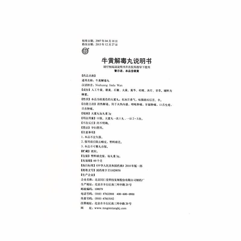 同仁堂 牛黄解毒丸 3g*10丸